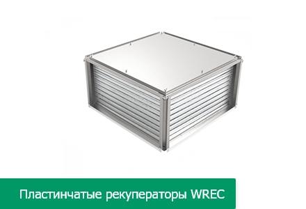 Раздел: Пластинчатые рекуператоры WREC